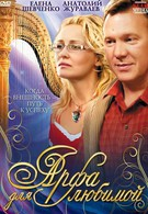 Арфа для любимой (2008)