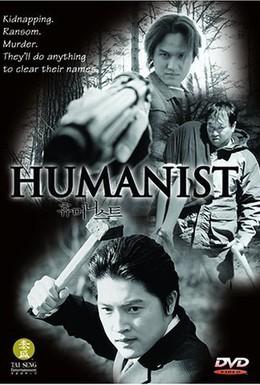 Постер фильма Гуманист (2001)
