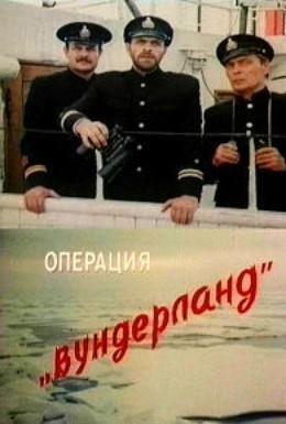 Постер фильма Операция Вундерланд (1989)