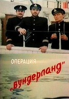 Операция Вундерланд (1989)