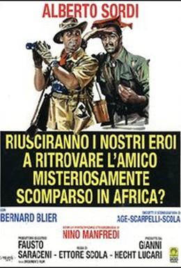 Постер фильма Удастся ли нашим героям разыскать друга, таинственно пропавшего в Африке? (1968)