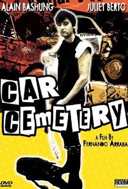 Постер фильма Кладбище автомобилей (1983)