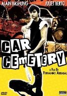 Кладбище автомобилей (1983)