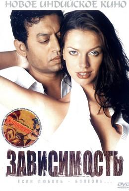 Постер фильма Зависимость (2005)