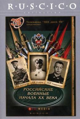 Постер фильма Российские военные начала XX века (2008)