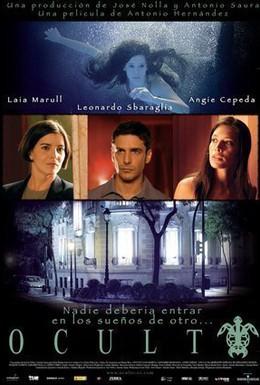 Постер фильма Потаенное (2005)