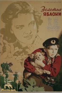 Постер фильма Золотые яблоки (1955)