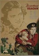 Золотые яблоки (1955)