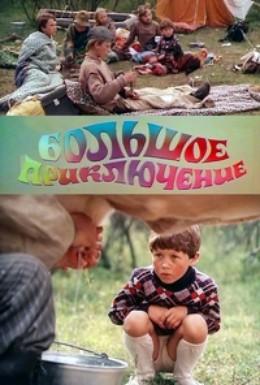 Постер фильма Большое приключение (1985)
