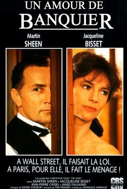 Постер фильма Служанка (1991)
