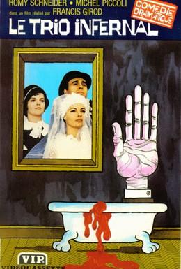 Постер фильма Адское трио (1974)