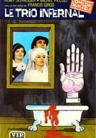 Адское трио (1974)
