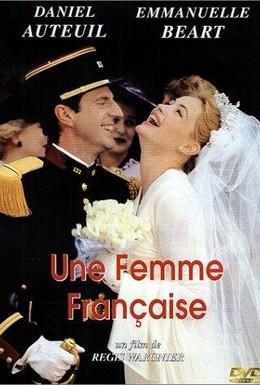 Постер фильма Французская женщина (1995)