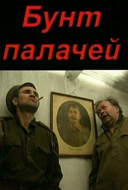Постер фильма Бунт палачей (1998)