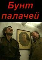 Бунт палачей (1998)