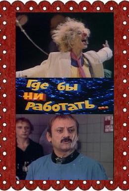 Постер фильма Где бы ни работать... (1987)