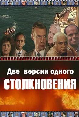 Постер фильма Две версии одного столкновения (1984)