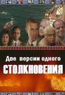 Две версии одного столкновения (1984)
