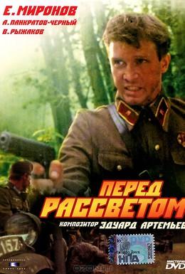 Постер фильма Перед рассветом (1989)