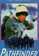 Проводник (1987)