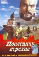 Последний переход (1981)