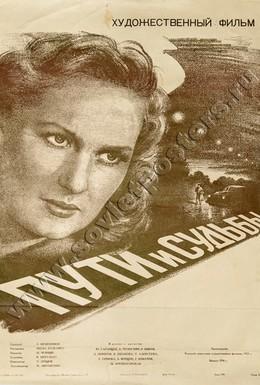 Постер фильма Пути и судьбы (1955)