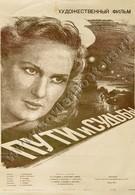 Пути и судьбы (1955)