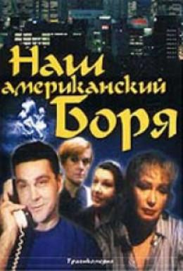Постер фильма Наш американский Боря (1992)