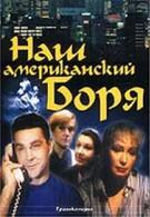 Наш американский Боря (1992)