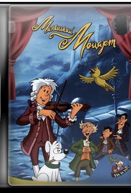Постер фильма Маленький Моцарт (2006)