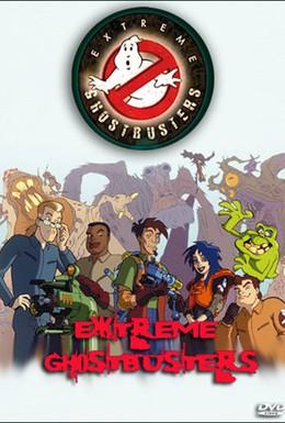 Постер фильма Охотники за привидениями (1997)