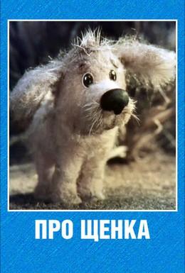Постер фильма Про щенка (1979)