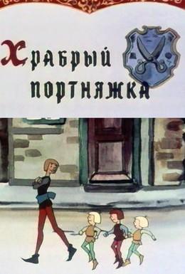 Постер фильма Храбрый портняжка (1964)