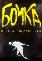 Бочка (1990)