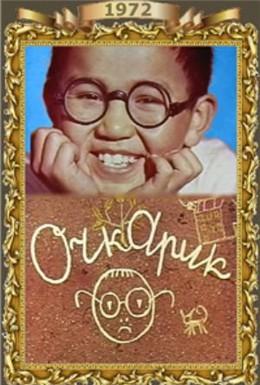 Постер фильма Очкарик (1972)