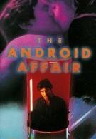 Любовь андроида (1995)