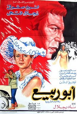 Постер фильма Абу-Рабия (1973)