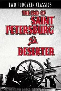 Постер фильма Дезертир (1933)