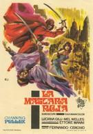 Красный шейх (1962)