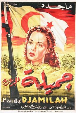 Постер фильма Джамиля (1958)