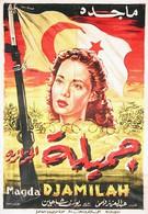 Джамиля (1958)
