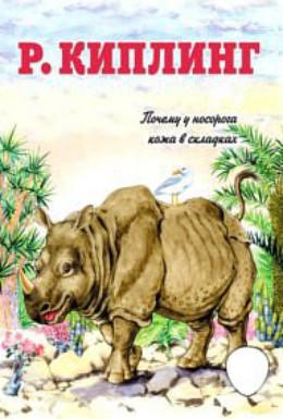 Постер фильма Почему у носорога шкура в складках (1938)