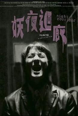 Постер фильма Ночной коридор (2003)