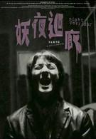 Ночной коридор (2003)