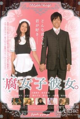 Постер фильма Моя девушка – яойщица (2009)