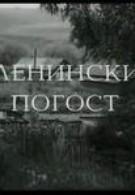 Зеленинский погост (1989)