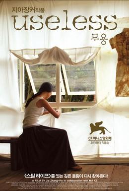 Постер фильма Бесполезная (2007)