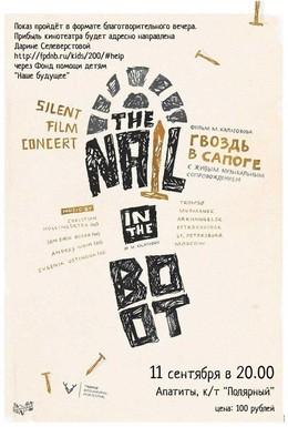 Постер фильма Гвоздь в сапоге (1932)