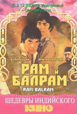Постер фильма Рам и Балрам (1980)
