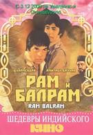 Рам и Балрам (1980)